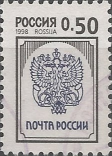 emblem of the Federal Postal Service of the Russian Federation: double-headed imperial eagle